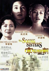 "Poster for the movie ""The Soong Sisters"""