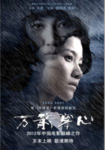 "Poster for the movie ""Feng Shui"""
