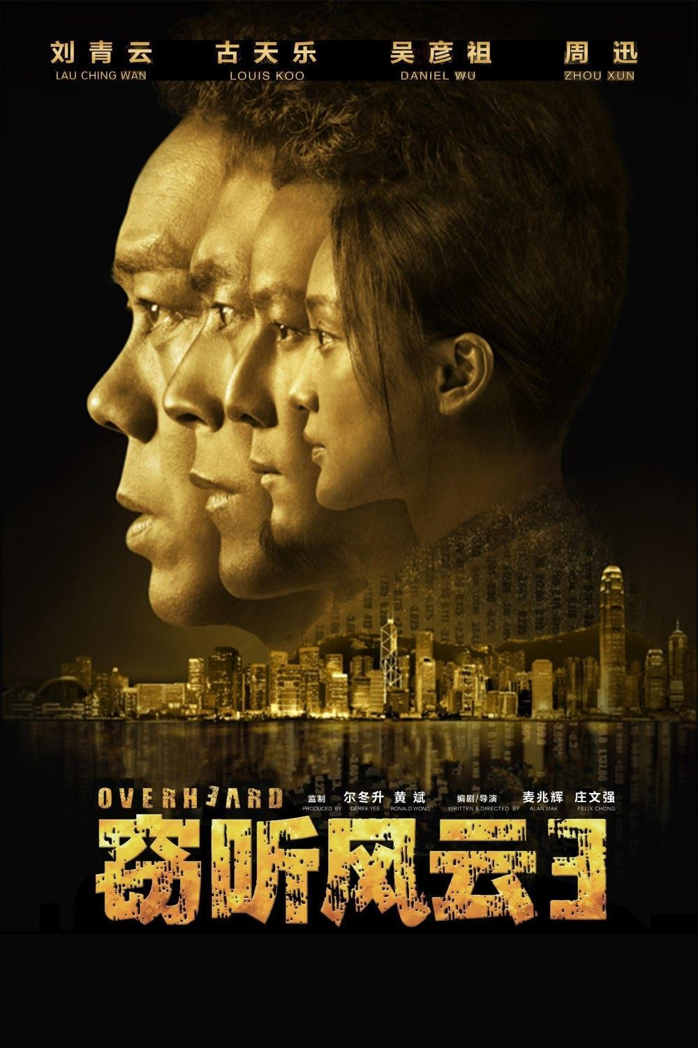 "Poster for the movie ""Overheard 3"""