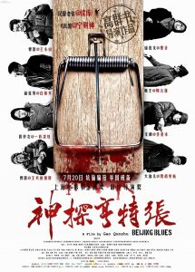 "Poster for the movie ""Beijing Blues"""