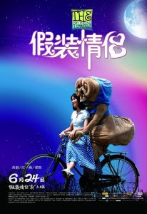 """Poster for the movie """"The Pretending Lovers"""""""
