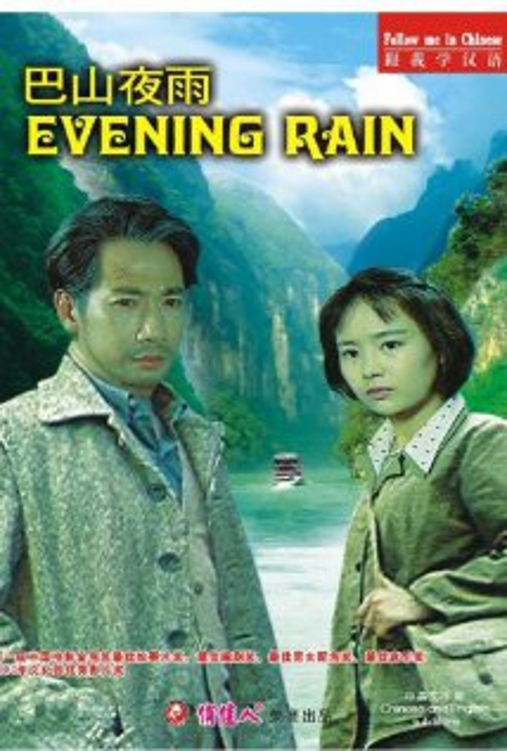 "Poster for the movie ""Evening Rain"""