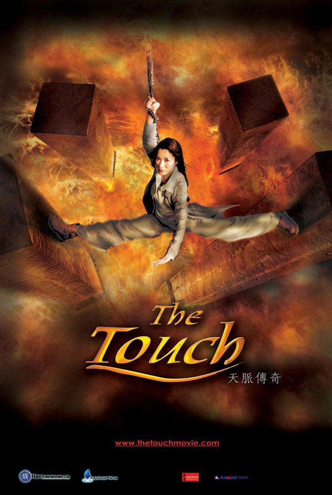 "Poster for the movie ""The Touch"""