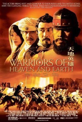 "Poster for the movie ""Warriors of Heaven and Earth"""
