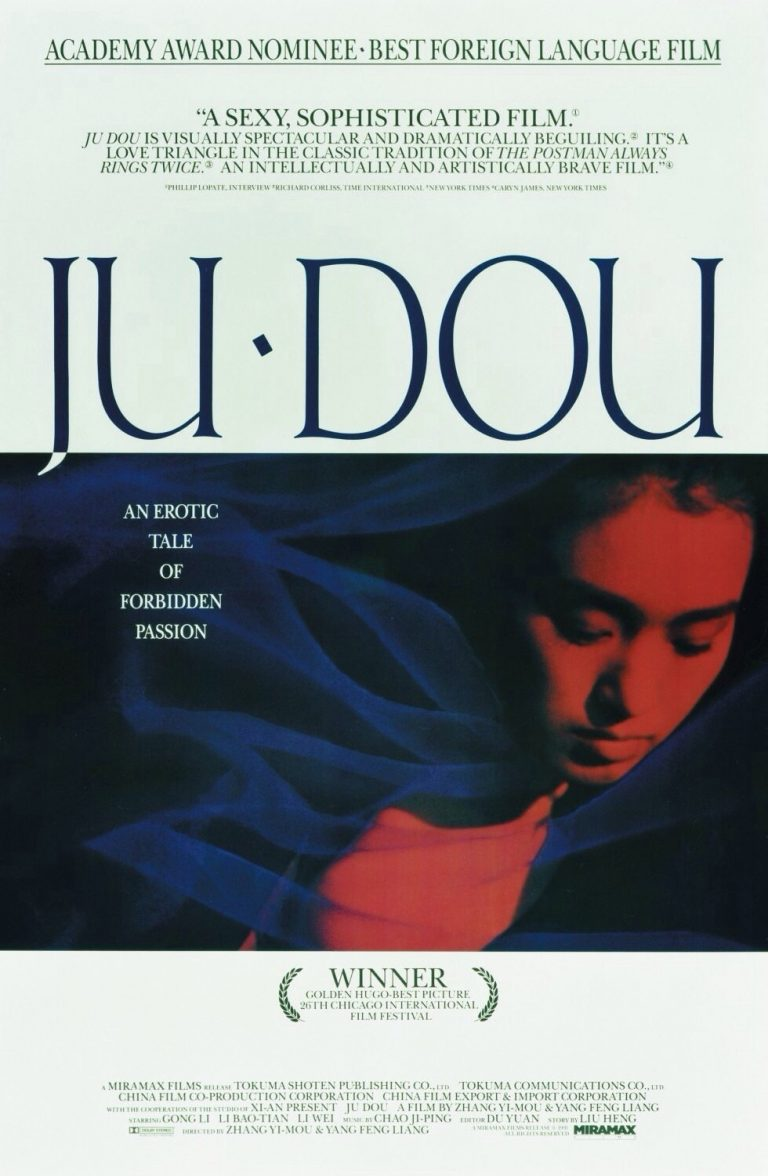 "Poster for the movie ""Ju Dou"""