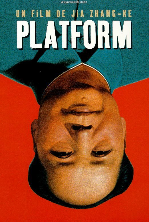 "Poster for the movie ""Platform"""