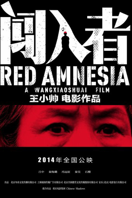 "Poster for the movie ""Red Amnesia"""