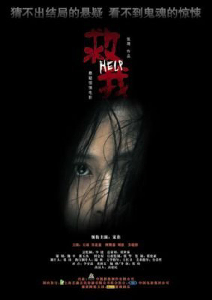 "Poster for the movie ""Help"""