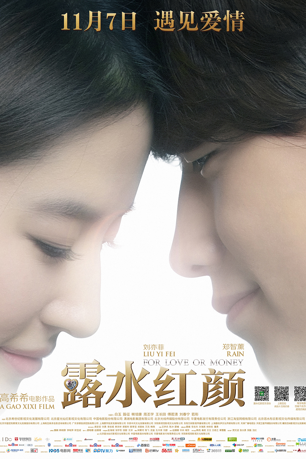 "Poster for the movie ""For Love or Money"""