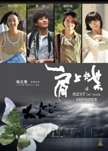 "Poster for the movie ""Rest on Your Shoulder"""
