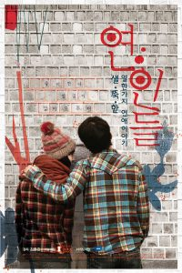 "Poster for the movie ""Lovers"""