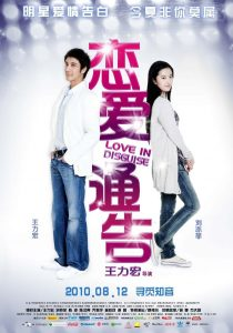 "Poster for the movie ""Love in Disguise"""
