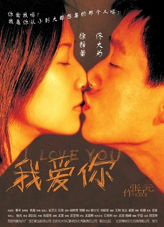 "Poster for the movie ""I Love You"""