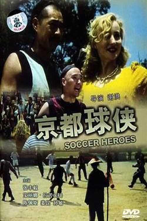 "Poster for the movie ""Jing du qiu xia"""