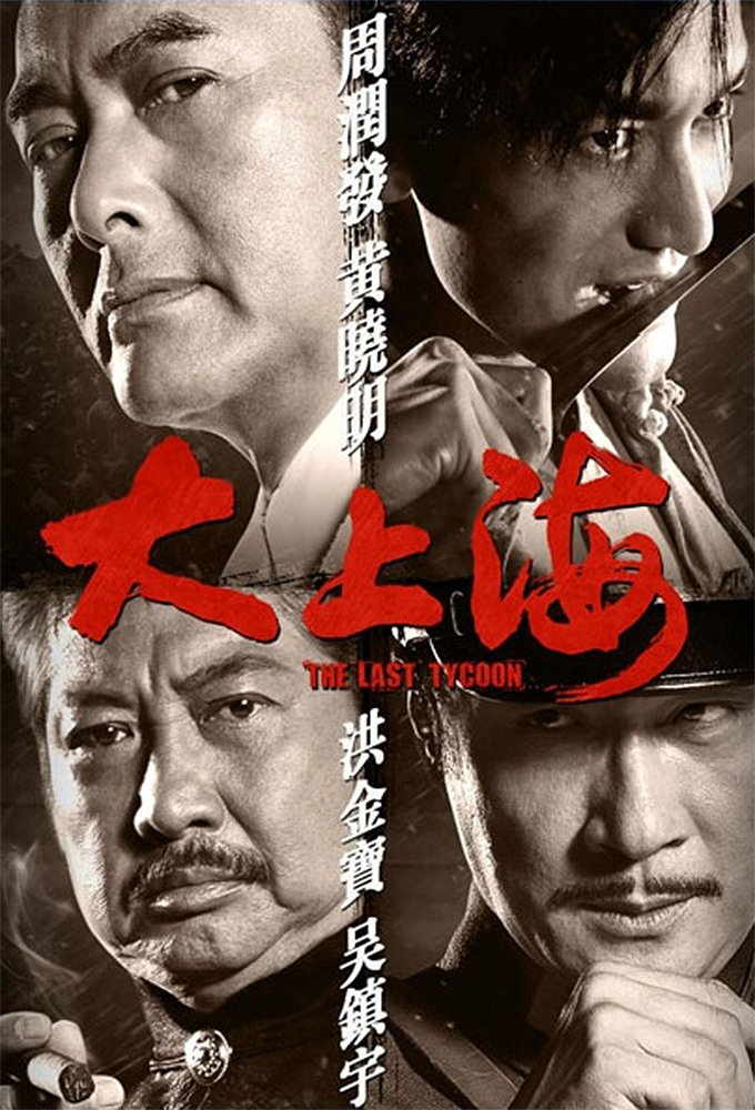 "Poster for the movie ""The Last Tycoon"""