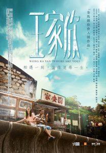 "Poster for the movie ""Wong Ka Yan"""