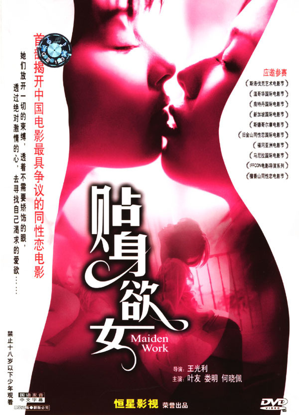 """Poster for the movie """"Maiden Work"""""""