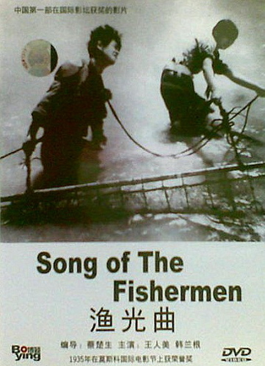 "Poster for the movie ""Song of the Fishermen"""