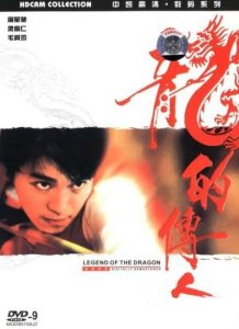 "Poster for the movie ""Legend of the Dragon"""