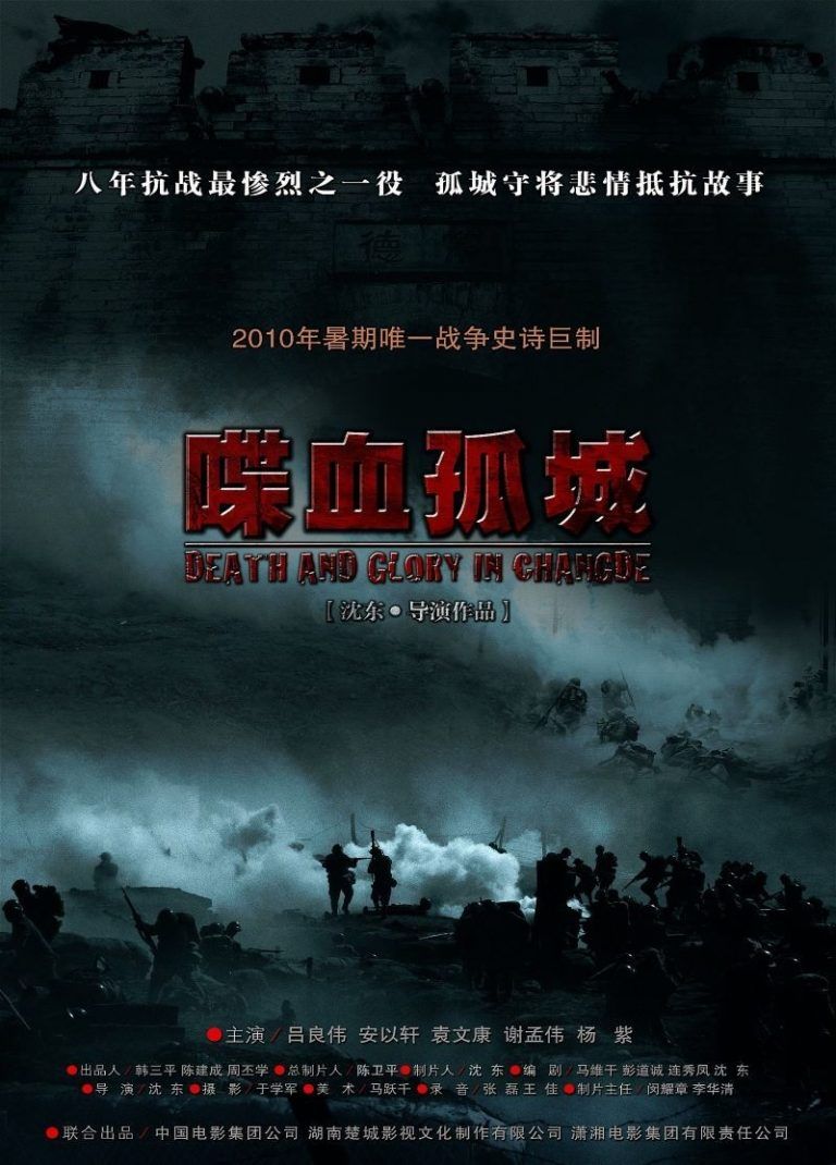"Poster for the movie ""Death and Glory in Changde"""