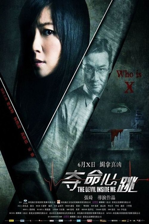 "Poster for the movie ""The Devil Inside Me"""
