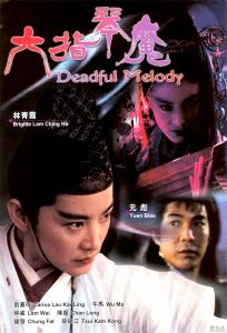 "Poster for the movie ""Deadful Melody"""