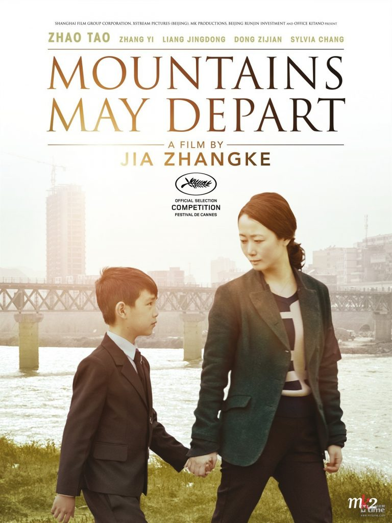 "Poster for the movie ""Mountains May Depart"""