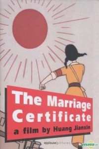 "Poster for the movie ""The Marriage Certificate"""