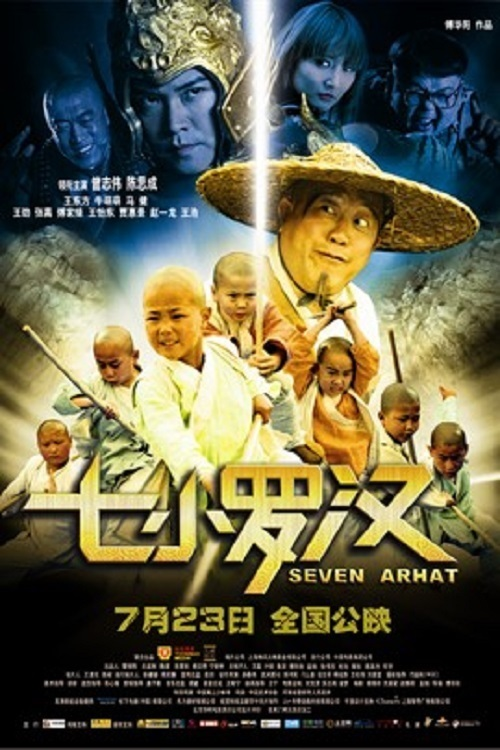 "Poster for the movie ""Seven Arhat"""