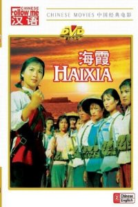 "Poster for the movie ""Haixia"""