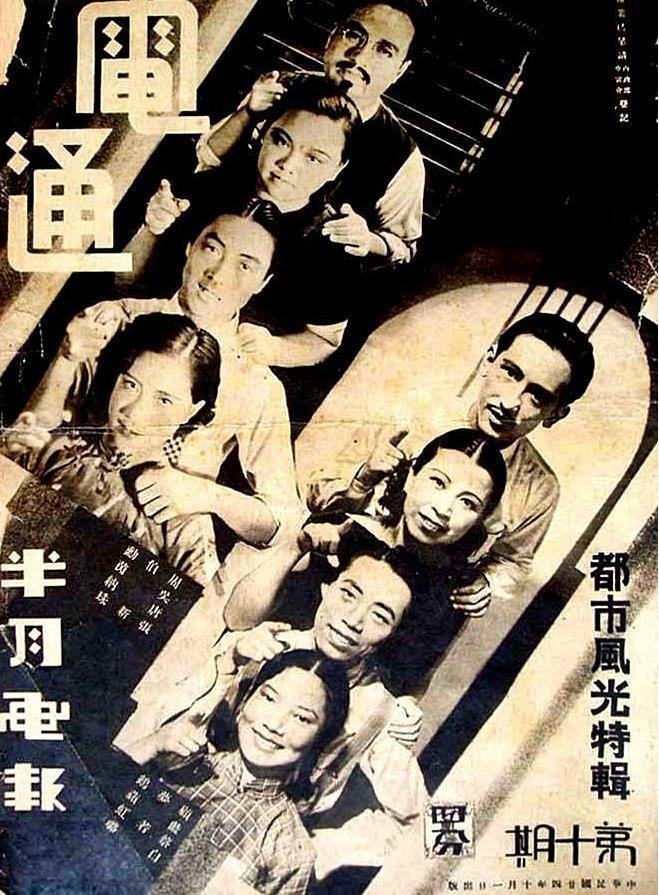 "Poster for the movie ""Scenes of City Life"""