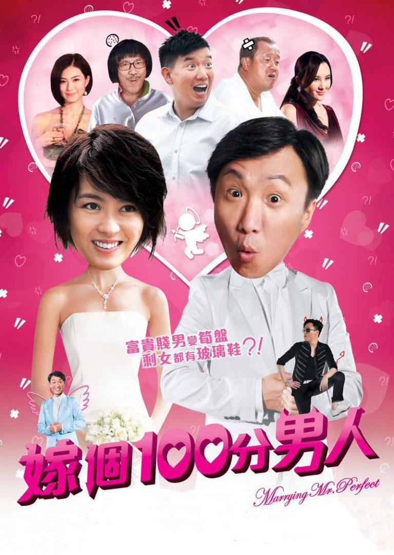 "Poster for the movie ""Marrying Mr Perfect"""