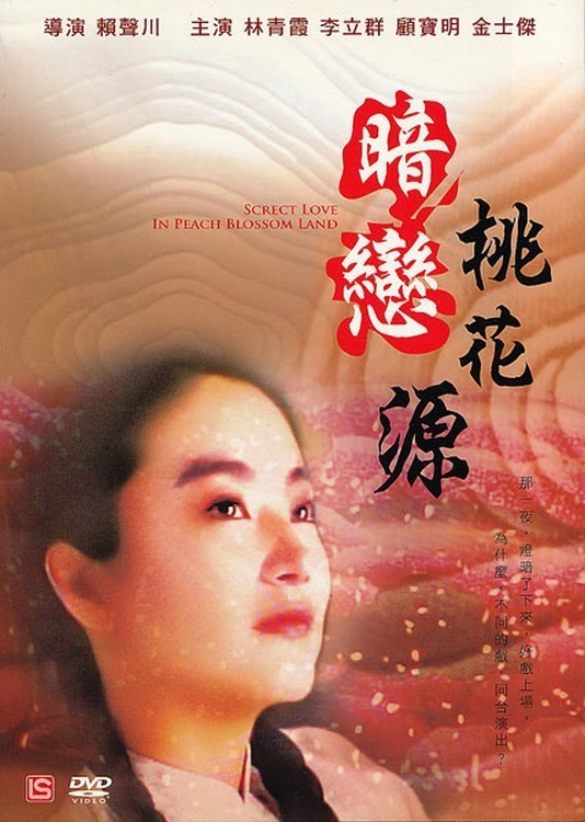 "Poster for the movie ""The Peach Blossom Land"""