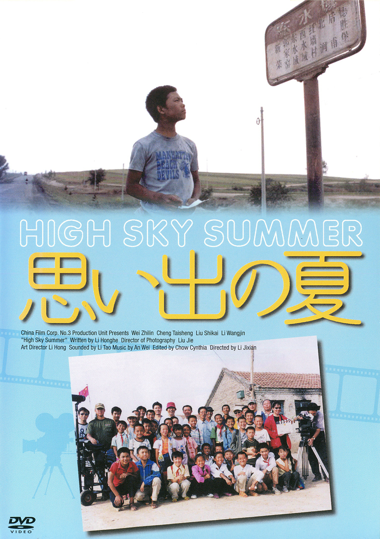 """Poster for the movie """"High Sky Summer"""""""