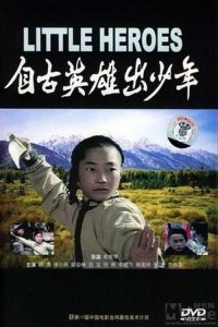"Poster for the movie ""Zi gu ying xiong chu shao nian"""