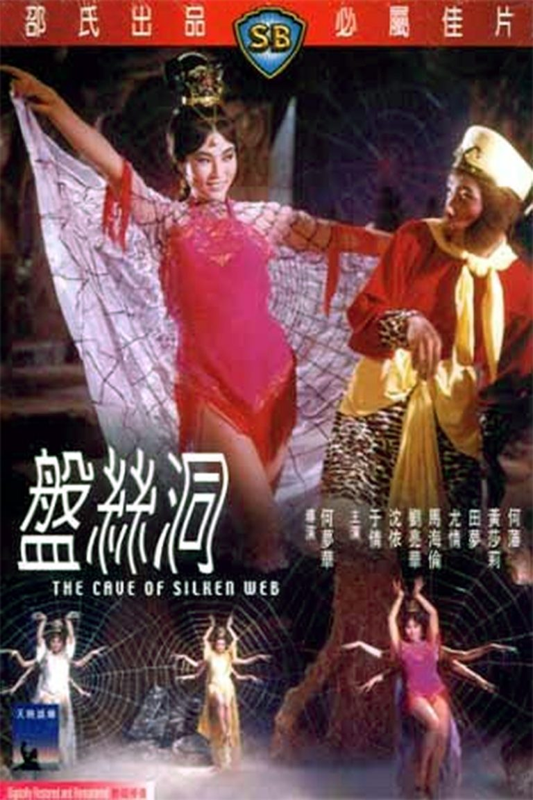 "Poster for the movie ""Cave of the Silken Web"""