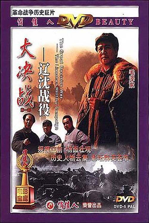 "Poster for the movie ""Decisive Engagement: The Liaoxi"""