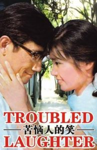 "Poster for the movie ""Troubled Laughter"""