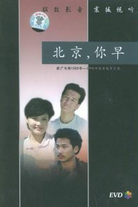 "Poster for the movie ""Good Morning Beijing"""
