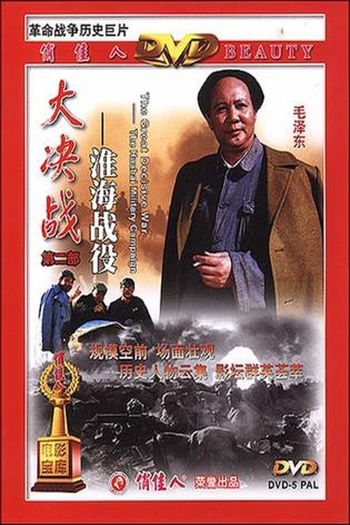 "Poster for the movie ""Decisive Engagement: Wei-hai campaign"""
