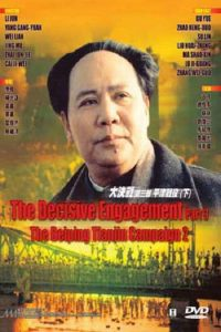 "Poster for the movie ""Decisive Engagement: Beiping Tianjin Campaign"""