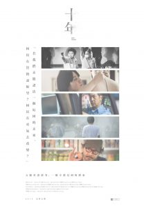 """Poster for the movie """"Ten Years"""""""
