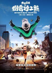 """Poster for the movie """"Backkom Bear Agent 008"""""""
