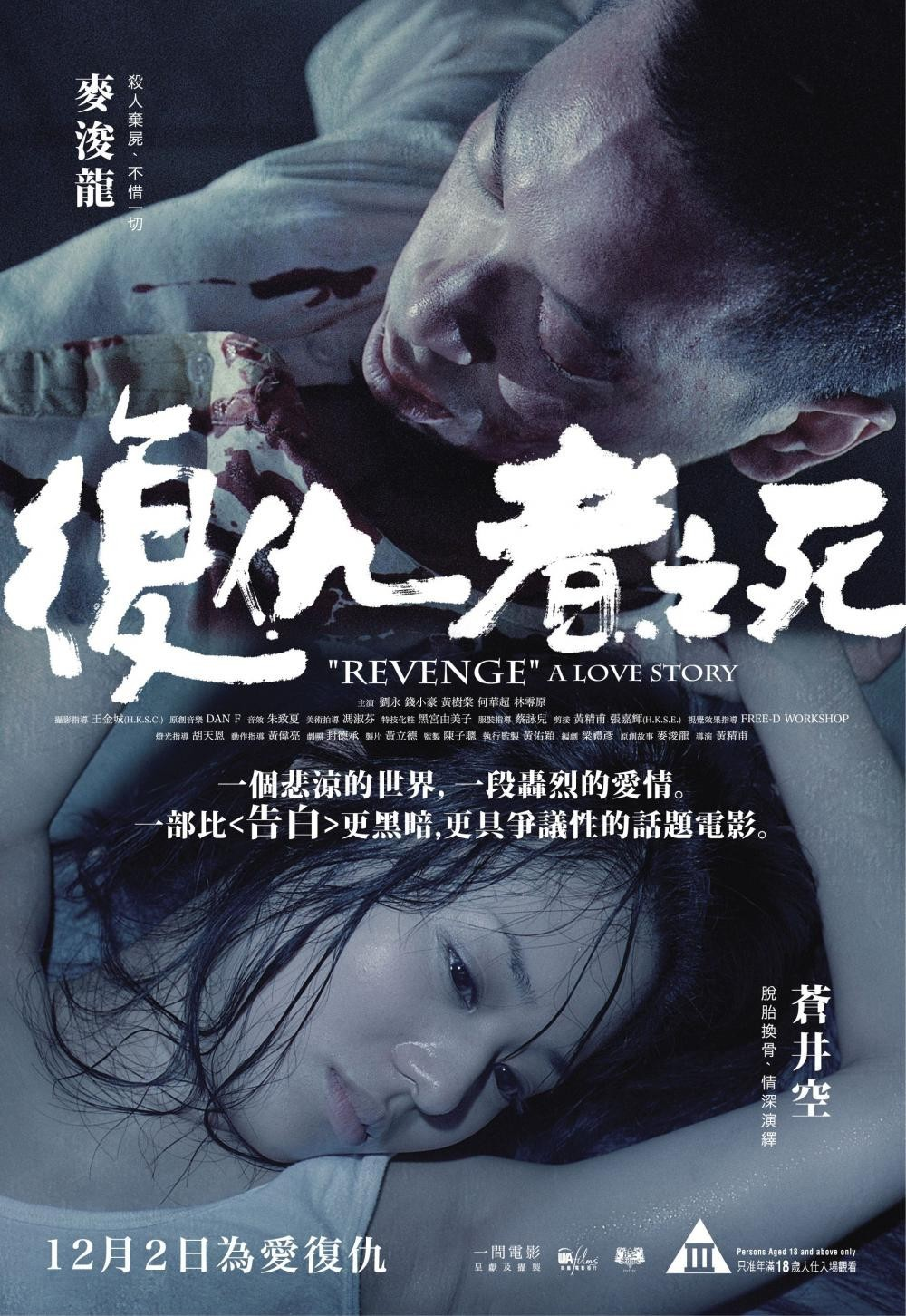 "Poster for the movie ""Revenge: A Love Story"""