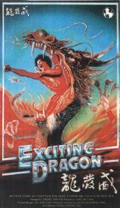 "Poster for the movie ""Exciting Dragon"""