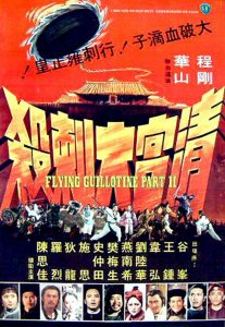 "Poster for the movie ""Flying Guillotine II"""