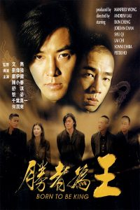 "Poster for the movie ""Young and Dangerous 6 - Born to Be King"""