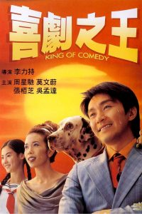 "Poster for the movie ""King of Comedy"""
