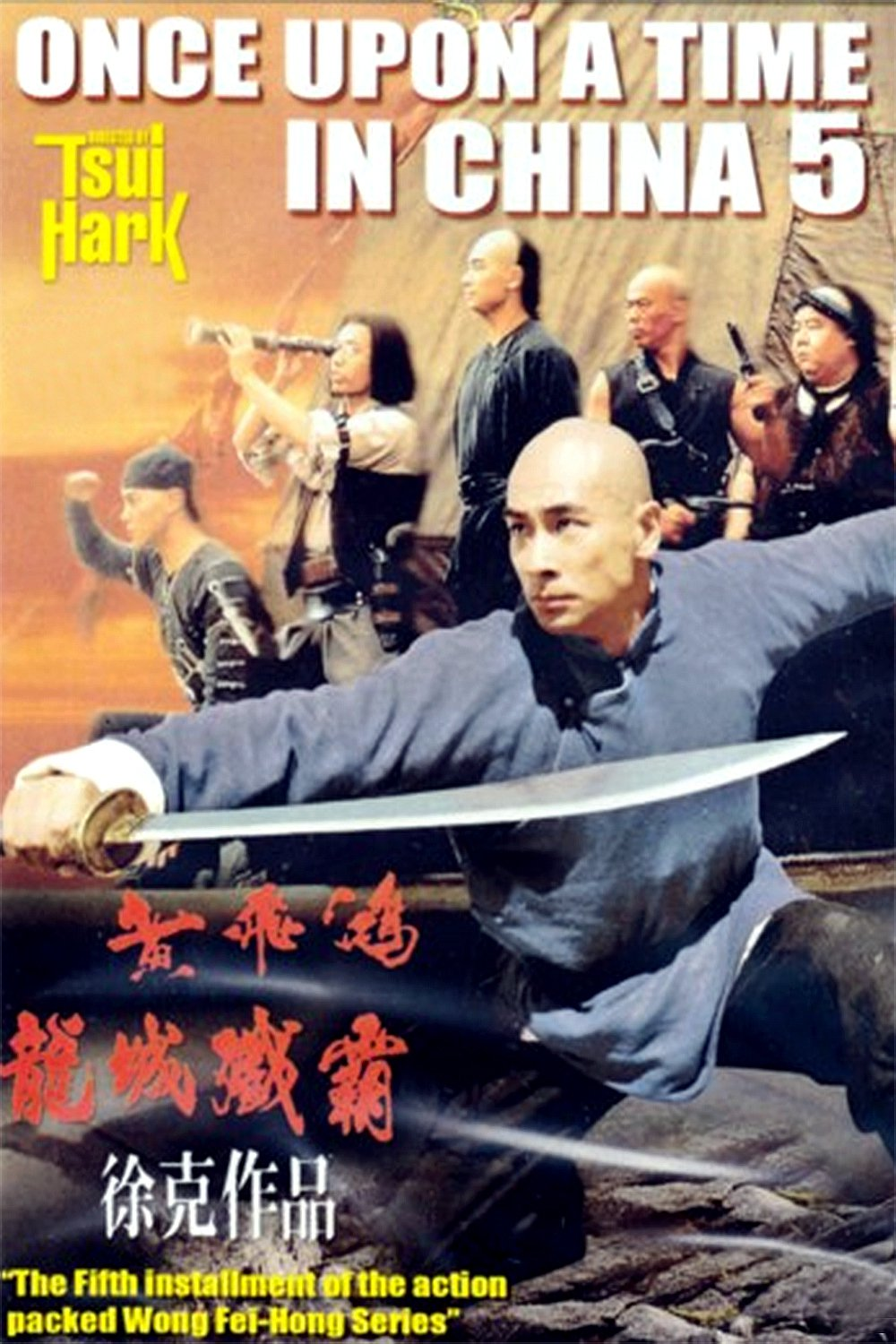"Poster for the movie ""Once Upon a Time in China V"""