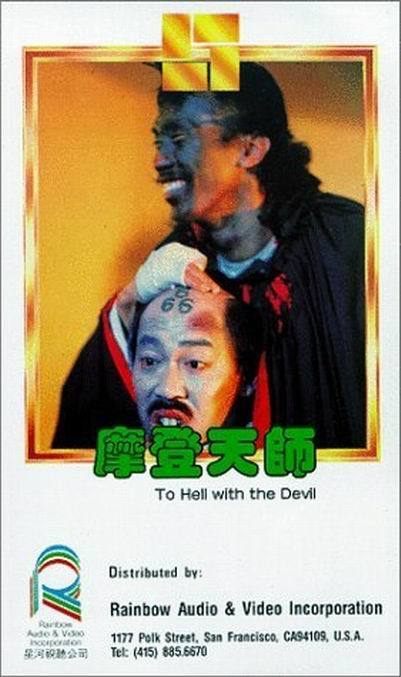 "Poster for the movie ""To Hell with the Devil"""